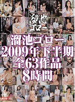 Goro Tameike 2009 2nd Half, All 63 Works 8 Hours Download