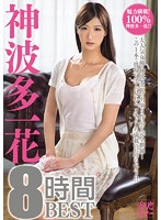 Ichika Kamihata 's Eight Hour BEST Collection 下載