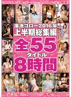 Goro Tameike 2016 First Half Of The Year Highlights Collection All 55 Titles, 8 Hours Download