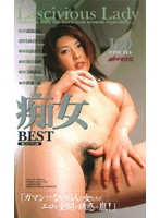 Best of Sluts 下載