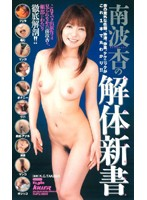 Anzu Minami's Complete Collection Download