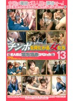 Women That Want to See Cock 13 - Amateur Girls And The Co-Ed Hot Spring Special Download