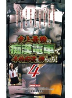 Molester Train - The Strongest-Ever Collection of Real Molester Videos 4 Download