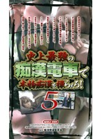 Molester Train - The Strongest-Ever Collection of Real Molester Videos 5 下載