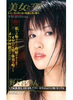 Beautiful Girl & Ugly Guy Perverted Acts of A Woman Who Loves Ugly Men Rin Nonomiya Download