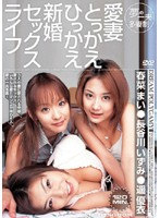 Polygamy Dream - Newlywed Sex Life, Switching Between Wives 下載