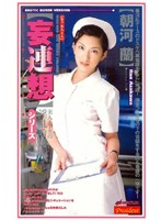 [Wild Delusions] Series Sensual Care From A Beautiful Nurse [Ran Asakawa] 下載