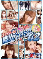 Super Hot Amateur Pick-up Artist Vol. 62 in Mie Download