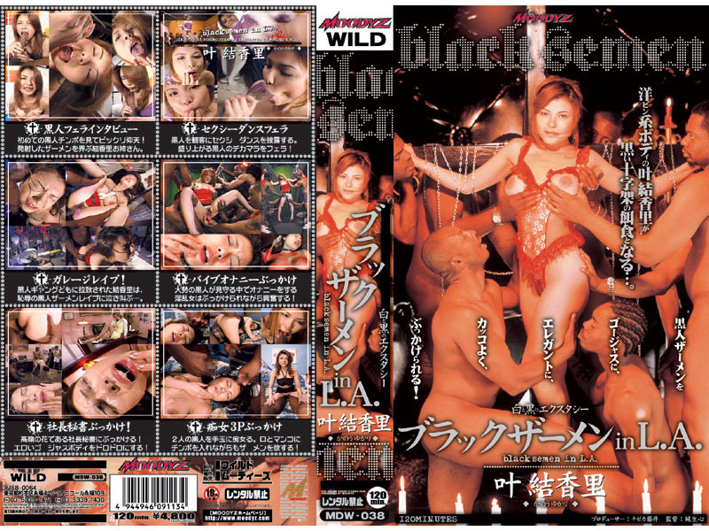 MDW-038 Black semen In L.A. Yukari Kano - Yukari Kano, Reluctant, Featured Actress, BUKKAKE, Black Man, Big Tits
