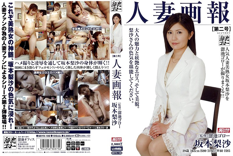 MDYD-186 Married Woman Pictorial Risa Sakamoto - Threesome / Foursome, Risa Sakamoto, Mature Woman, Married Woman, Humiliation, Featured Actress, Digital Mosaic