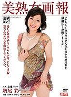 Beautiful Mature Women Pictorials, Aya Masuo 下載