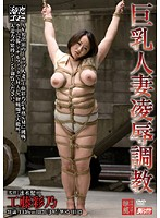 Big Tits Married Woman Torture & Rape Breaking In Ayano Kudo  下載