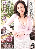 The Married Woman Next Door Kyoko Misaki 下載