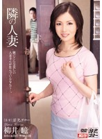 The Married Woman Next Door, Hitomi Yanai Download