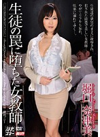 The Teacher Who Fell Into Her Student's Trap, Natumi Horiguchi Download