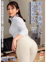 I got raped by my higher up in a Secret room Chisato Shoda Download