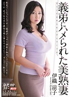 Beautiful Mature Wife Fucked by Her Brother-in-Law ( Ryoko Iori ) Download