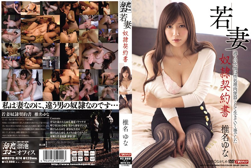 A Young Wife's Slave Contract Yuna Shina