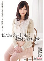 The Truth Is My Husband's Boss Keeps Raping Me... Aoi Fujisaki Download