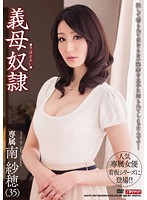Mother-in-law Slave Saho Minami Download