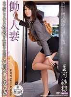 Working Married Woman: Her Husband Doesn't Satisfy Her, So While She's At Work, She Gets Her Hole Filled! Hot Married Woman Saho Minami 下載
