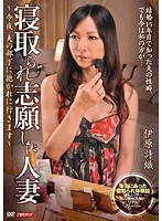 Married Woman Wants Another Man - Tonight, I'm Going to Fuck My Husband's Subordinate - Shiori Ihara  Download