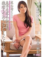 My Friend's Mother. I Was Raped By My Son's Friend And Made To Orgasm Repeatedly... Maki Hojo 下載