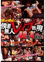 Absolute Dominance! Scenes Of Outrageous Rape - 48 Victims, Four Hours 下載
