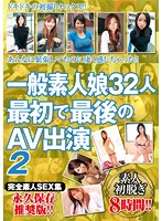 32 Ordinary Amateurs Their First And Last Porn Appearance 2 Download