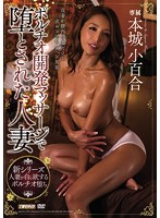 G-Spot Exploitation - Corrupting A Married Woman With An Erotic Massage Sayuri Honjo Download