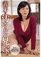 Fucked By My Brother-in-Law Starring Hitomi Enjoji Download