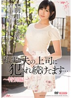 The Truth Is, I'm Being Fucked By My Husband's Boss... Tomoka Akari Download