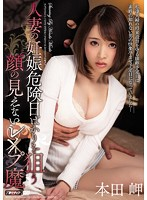 [MEYD-273] The Masked Rapist Who Targets Only Married Babes On Their Danger Days Misaki Honda