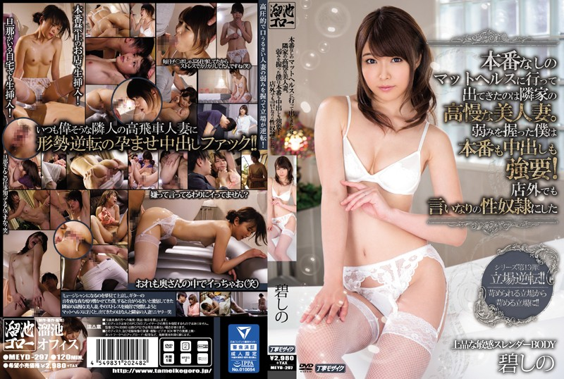 MEYD-297 Went to a No-Sex Massage Parlor and Out Came a Haughty Married Woman from My Neighborhood!