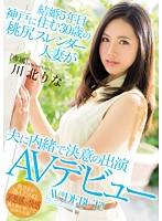 5 Years Of Marriage A 30 Year Old Slender Married Woman With A Peachy Ass Who Lives In Kobe She's Making Her Determined AV Debut Behind Her Husband's Back Lena Kawakita 下載