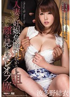 The Faceless Rapist Who Targets Married Woman Babes On Their Danger Days Yui Hatano 下載