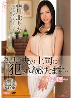 The Truth Is, I've Been Continuously Fucked By My Husband's Boss... Rina Kawakita Download
