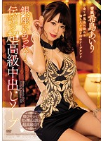 This Used To Be In Ginza! Legendary High-Class Creampie Soapland Airi Kijima Download