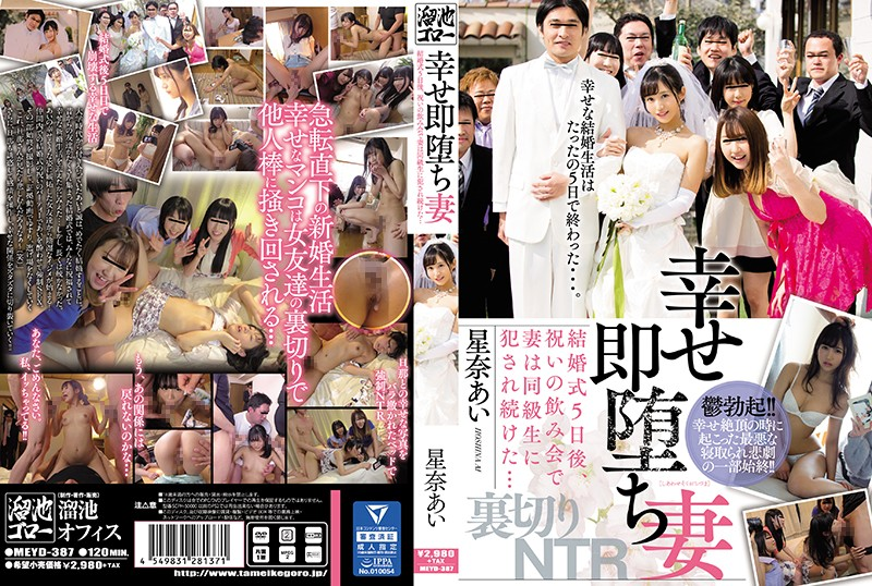 MEYD-387 Her Happiness Was Short Lived 5 Days After Her Wedding, At Her First Celebratory Drinking Party, This Newlywed Bride Got Fucked To Oblivion By Her Classmate... Ai Hoshina