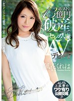 This Former Celebrity Married Woman Who Once Spent 1.3 Billion Yen At Host Clubs Is Making Her AV Debut!! Kureha Kazahana Download