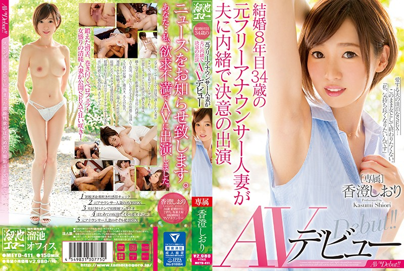 MEYD-411 This 34-Year Old Former Freelance Announcer Married Woman, Married For 8 Years, Is