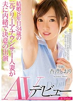 This 34-Year Old Former Freelance Announcer Married Woman, Married For 8 Years, Is Determined To Perform In This AV Behind Her Husband's Back An AV Debut Shiori Kasumi Download