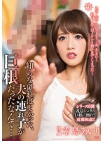 I Wish I Never Knew, That My Husband's Son Had A Huge Cock... Airi Kijima Download