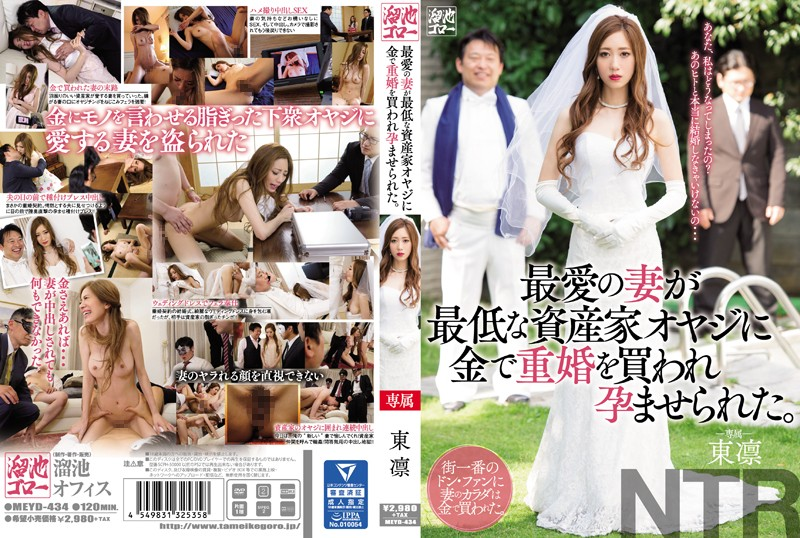 MEYD-434 My Beloved Wife Was Forced Into Bigamy And Impregnated By A Despicable But Wealthy, Middle-Aged Man. Rin Azuma