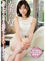 My Friend's Mother. I Was Raped By My Son's Friend And He Made Me Orgasm Repeatedly... Manami Oura Download