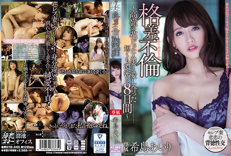 MEYD-445 Affair With A Beautiful Woman – Short And Sweet 8 Days With A Married Woman Way Out Of My