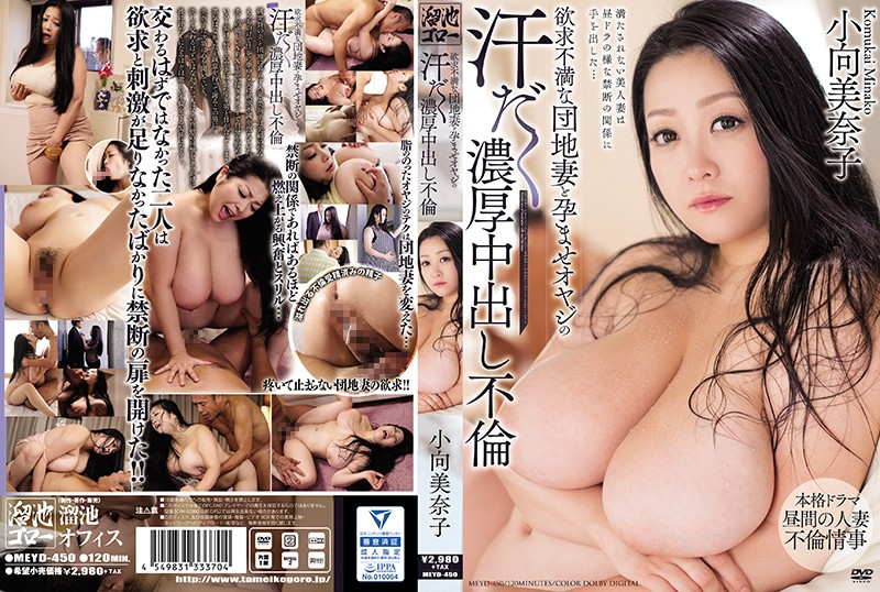 MEYD-450 Filthy Raw Adulterous Sex Between A Horny Apartment Wife And A Sweaty Older Man Trying To Get Her Pregnant Minako Komukai
