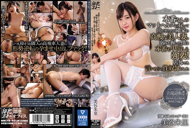 MEYD-451 I Went To A No-Sex Massage Parlor And My Masseuse Was The Arrogant But Beautiful Married Woman Next Door. Taking Advantage Of The Situation, I Demand Sex And Even Ask Her To Let Me Give Her A Creampie! I Made Her My Sex Slave Outside Of The Massage Parlor Too. Akari Mitani
