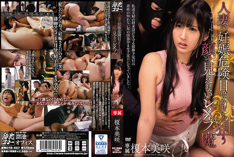 MEYD-457 Masked Rapist Keeps Trying To Get This Girl Pregnant! Misaki Enomoto