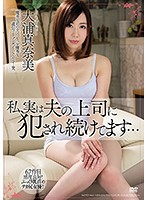 MEYD-462 Actually, My Husband's Boss Continues To Be Fucked ... Manami Ohoura